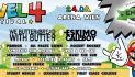 Level 4 Festival